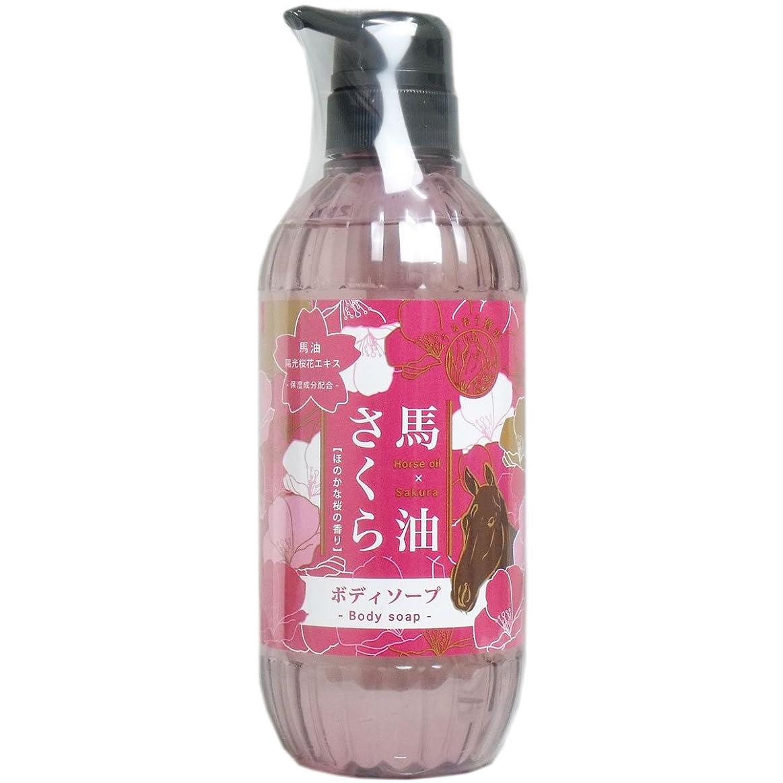 鮮やかな振る舞いそれら馬油さくら ボディソープ ほのかな桜の香り 500mL
