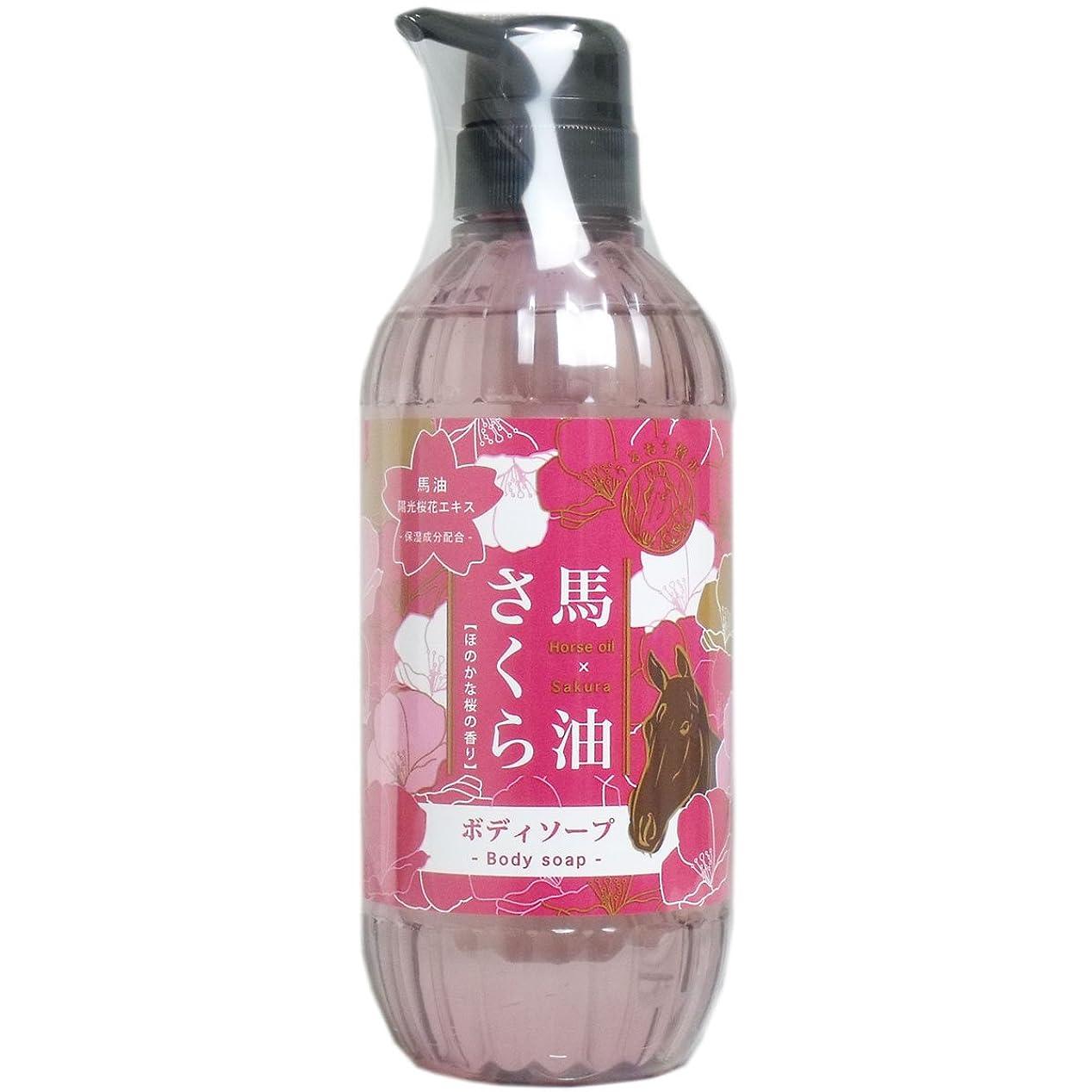 ペナルティ反対に強盗馬油さくら ボディソープ ほのかな桜の香り 500mL