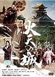 火天の城[DVD]
