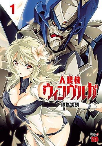 人狼機ウィンヴルガ 1 (チャンピオンREDコミックス)