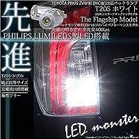 ピカキュウ プリウス ZVW30(MC後)対応バックランプ LED MONSTER 400LM T20 ホワイト バックランプ 2個入り [後退灯] LMN103