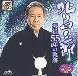 芸道55年の軌跡vol.2 1981-2016