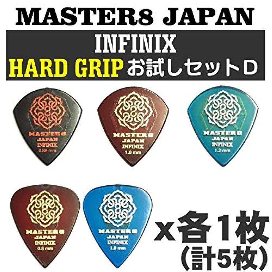 競う姪しわ【お試しセットD】MASTER8 JAPAN INFINIX HARD GRIP JAZZ III XL 0.88mm 1.0mm 1.2mm + ティア 0.8mm 1.0mm 5種各1枚計5枚セット