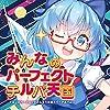 チルノのパーフェクトさんすう教室 (feat. 抹, ytr, らっぷびと) - TOS Remix