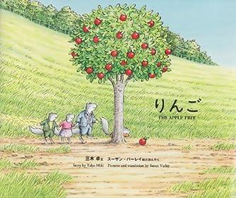 りんご (The Apple Tree)