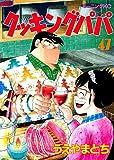 クッキングパパ(47) (モーニングコミックス)