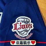 埼玉 西武 ライオンズ 刺繍 ワッペン 佐藤 龍世 ネーム 袖 応援