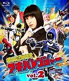非公認戦隊アキバレンジャー vol.2[Blu-ray/ブルーレイ]