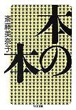 本の本 (ちくま文庫)