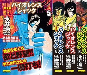 【Amazon.co.jp 限定】完全版 バイオレンスジャック 5-8巻セット