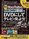最新版 YouTubeやニコニコ動画をDVDにしてテレビで見よう!