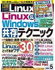 日経Linux 2020年 5 月号