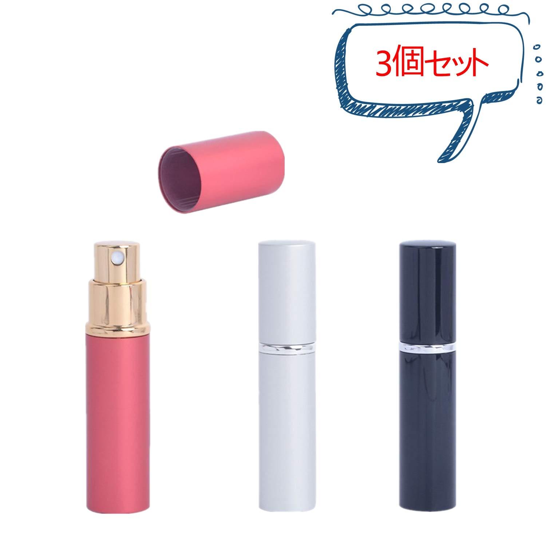 [Hordlend] 3個セット アトマイザー 香水ボトル 香水噴霧器 詰め替え容器 旅行携帯用 5ml 3色セットXSP-025