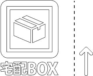宅配 ボックス BOX 案内 シール ステッカー カッティングステッカー(矢印付き) 配達 郵便物 光沢タイプ・防水 耐水・屋外耐候3~4年 (白, 75)