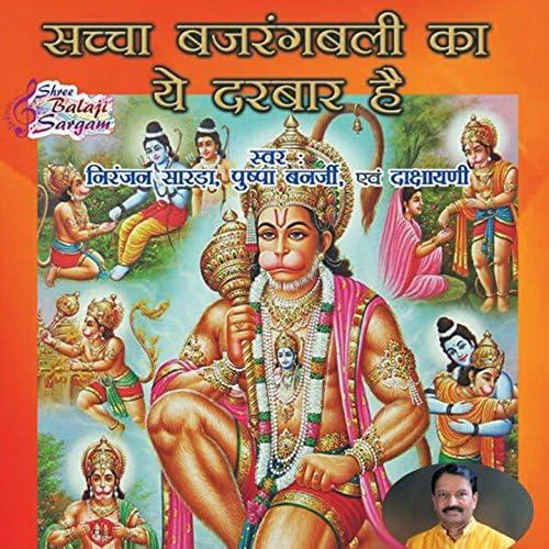 Pushpa Banerjee, Dashayani, Niranjan Sarda
