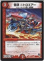 デュエルマスターズ 音速 ニトロエアー/ 燃えろドギラゴン!!(DMR17)/ 革命編 第1章/シングルカード