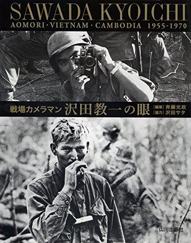 戦場カメラマン沢田教一の眼―青森・ベトナム・カンボジア1955-1970の詳細を見る