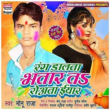 Rang Dalta Bhatar Ta Roata Yaar