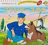 フランダースの犬 (よい子とママのアニメ絵本 52 せかいめいさくシリーズ)