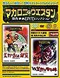 マカロニ・ウェスタン傑作映画DVDコレクション[分冊百科]