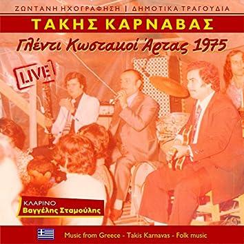 Γλέντι Κωστακοί Άρτας 1975 (Live)