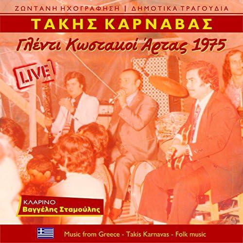 Τάκης Καρναβάς feat. Βαγγέλης Σταμούλης
