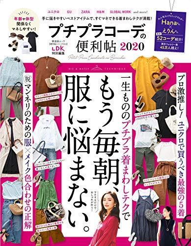 【便利帖シリーズ053】プチプラコーデの便利帖 2020 (晋遊舎ムック)