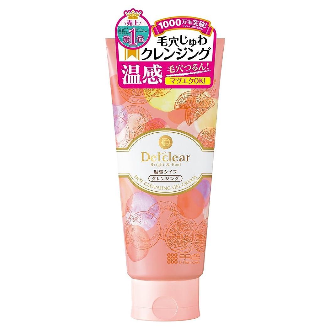 表向き肌しっかりDETクリア ブライト&ピール ホットクレンジング ジェルクリーム 200g (日本製) ベルガモットオレンジの香り