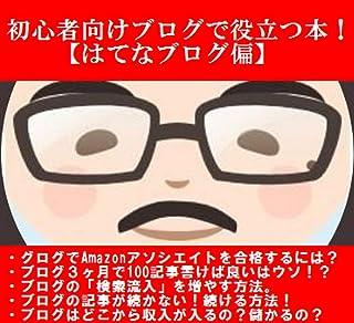 初心者向けブログで役立つ本!【はてなブログ偏】 (ムースブックス)...