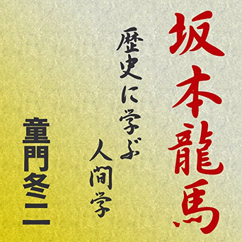 『坂本龍馬 ~歴史に学ぶ人間学~』のカバーアート