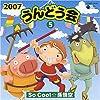 2007うんどう会(5)So Cool☆孫悟空