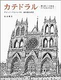 カテドラル―最も美しい大聖堂のできあがるまで