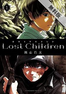 Lost Children 1【期間限定 無料お試し版】 (少年チャンピオン・コミックス エクストラ)