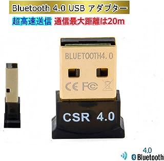 Bluetooth4.0 USBアダプタ Raintern 無線 小型 CSR4.0ワイヤレス レシーバー 省エネ Windows10 apt-X対応