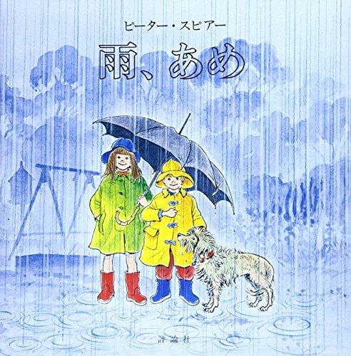 評論社『雨、あめ』