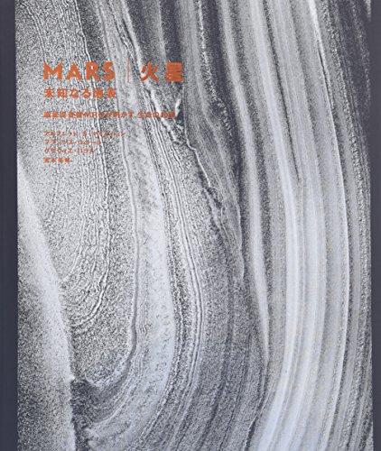 MARS 火星―未知なる地表 惑星探査機MROが明かす、生命の起源