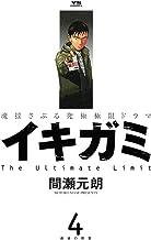 表紙: イキガミ(4) (ヤングサンデーコミックス) | 間瀬元朗