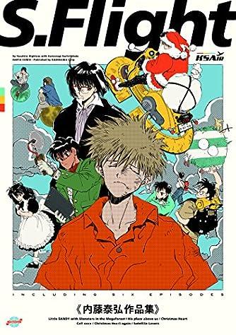 S.Flight 内藤泰弘作品集 (ハルタコミックス)
