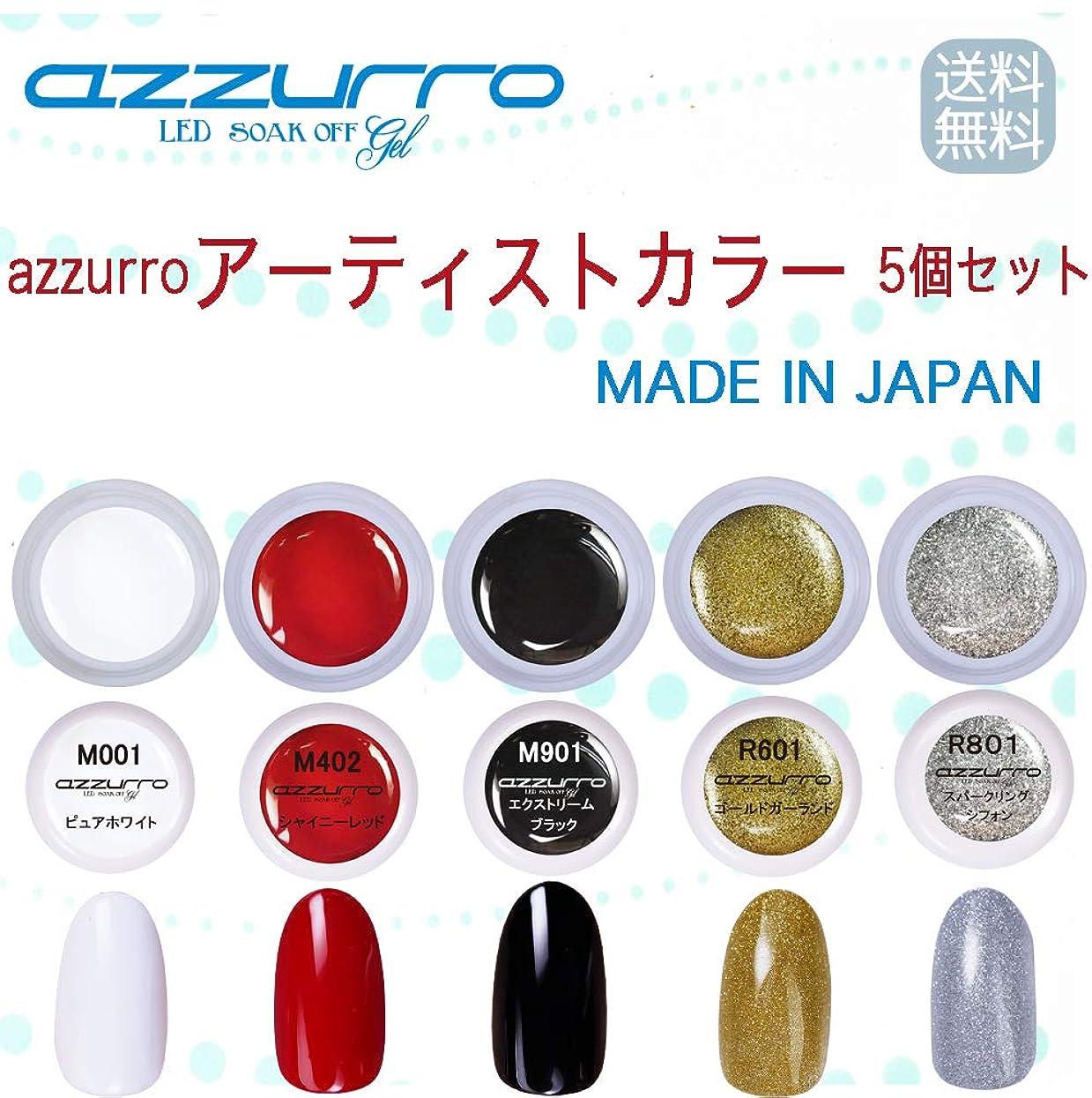 脈拍ドラゴンガード【送料無料】日本製 azzurro gel アーティストカラージェル5個セット トレンドのラインアートにもピッタリなカラー