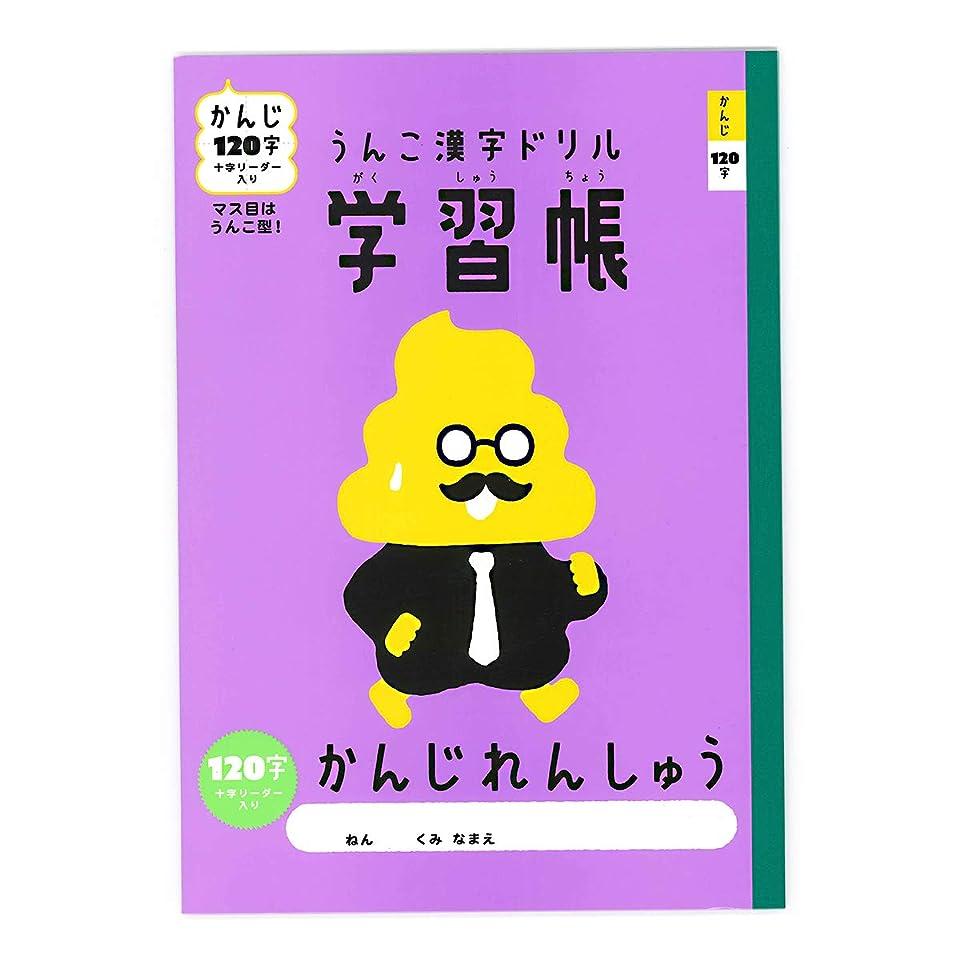 白雪姫コインランドリー胃サンスター文具 うんこ漢字ドリル 漢字練習帳 120字