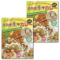 長野ご当地カレー えのき氷カレー 2食まとめ買いセット