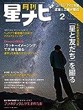 月刊星ナビ 2019年2月号 | |本 | 通販 | Amazon