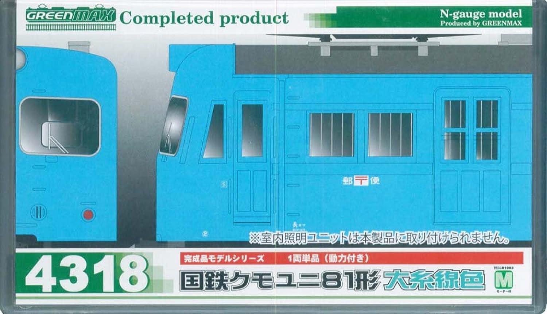 1 Both single item N gauge 4318 JNR Kumoyuni 81 form Oito Farbe (powerot) (japan import)