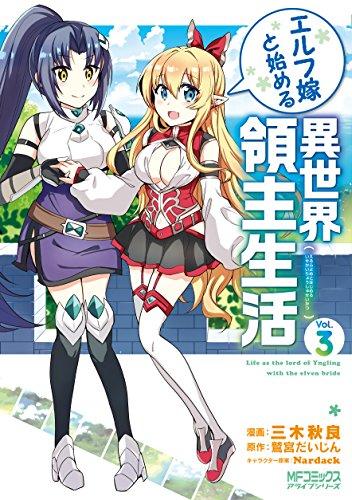 エルフ嫁と始める異世界領主生活 3 (MFコミックス アライブシリーズ)