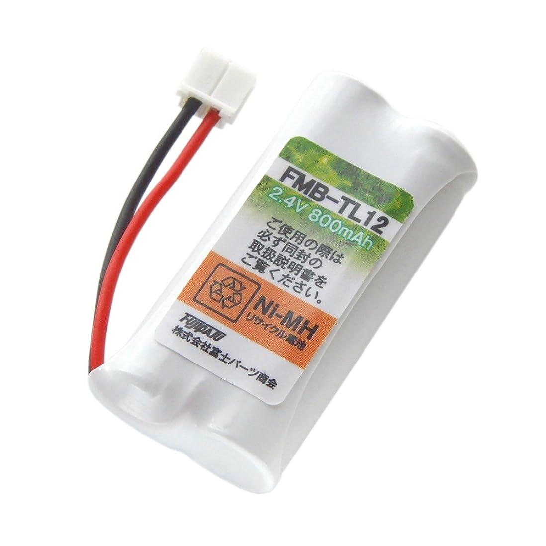 ルーチン第三脱走パイオニア (Pioneer) コードレス 子機用 充電池 バッテリー(TF-BT20、TF-BT22 同等品)