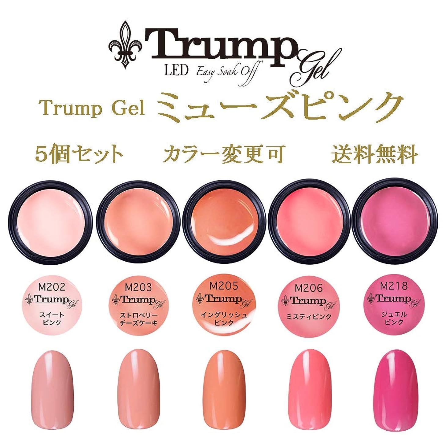 雰囲気弱い主張【送料無料】Trumpミューズピンクカラー選べるカラージェル5個セット