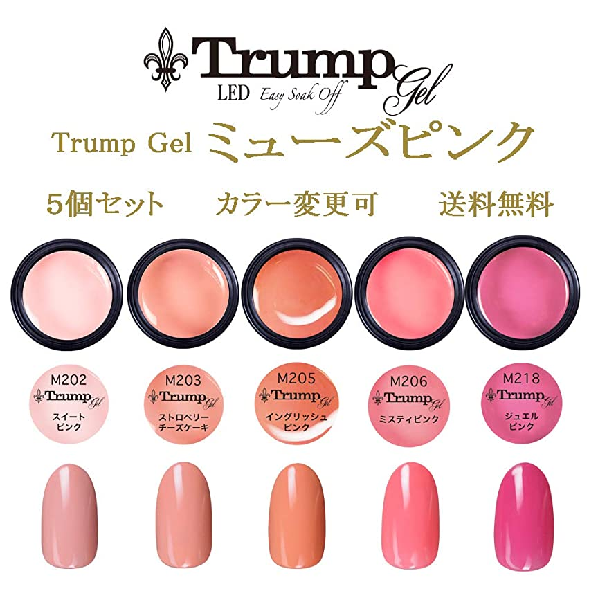 ボウリング予感変換【送料無料】Trumpミューズピンクカラー選べるカラージェル5個セット
