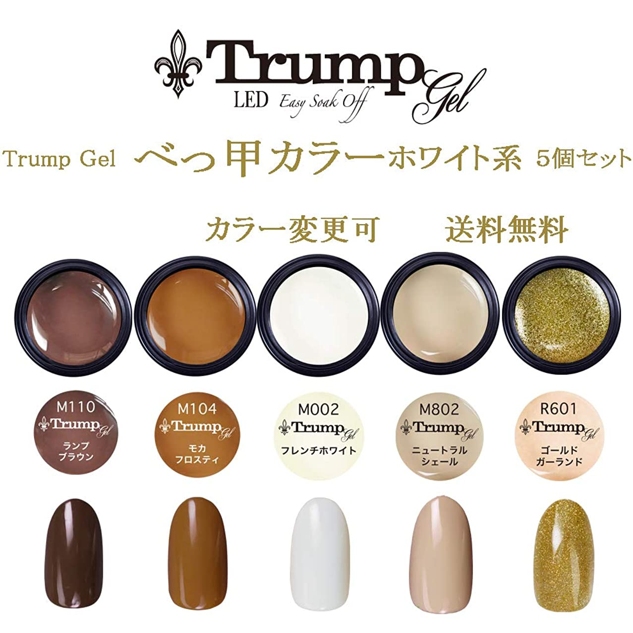 突然見せます保育園【送料無料】日本製 Trump gel トランプジェル べっ甲カラー ホワイト系 選べる カラージェル 5個セット べっ甲ネイル ベージュ ブラウン ホワイト ラメ カラー