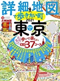 詳細地図で歩きたい町 東京2021 (JTBのムック)