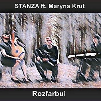 Розфарбуй (feat. Maryna Krut) [Lounge Version]